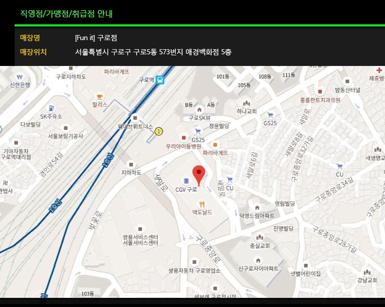 매장 위치 및 지도(구로점)-Fin.jpg